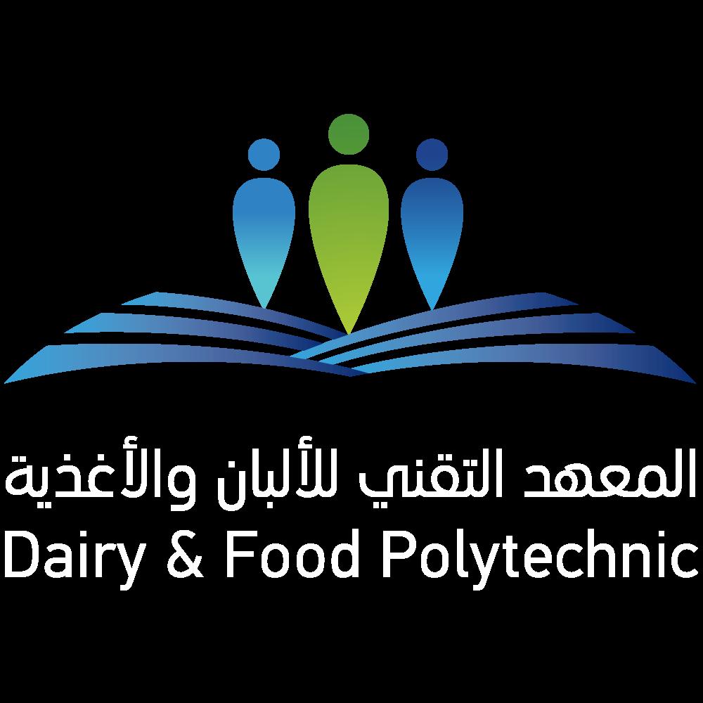 المعهد التقني للالبان والتغذية | Dairy & Food Polytechnic
